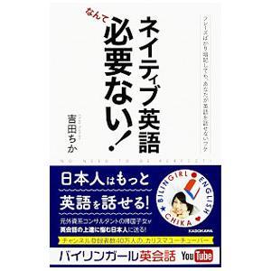 ネイティブ英語なんて必要ない!/吉田ちか(1984〜)