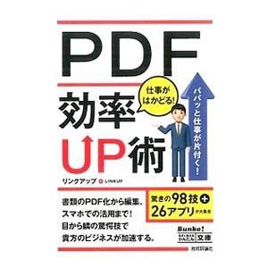 PDF仕事がはかどる!効率UP術/リンクアップ