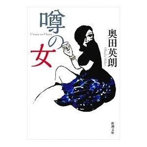 噂の女 /奥田英朗