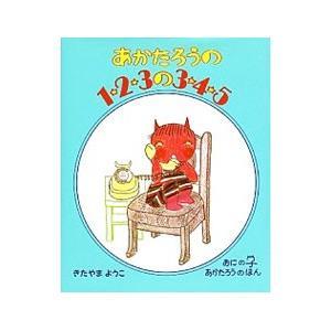 ■ジャンル:料理・趣味・児童 絵本 ■出版社:偕成社 ■出版社シリーズ: ■本のサイズ:単行本 ■発...