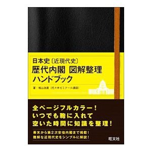 日本史〈近現代史〉歴代内閣図解整理ハンドブック/福山浩麿