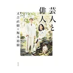 芸人と俳人/又吉直樹