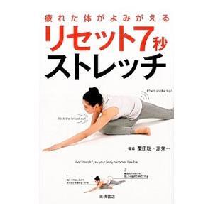 疲れた体がよみがえるリセット7秒ストレッチ/栗田聡
