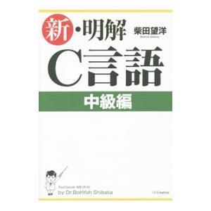 新・明解C言語 中級編/柴田望洋の関連商品1