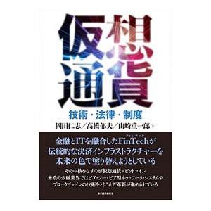 仮想通貨/岡田仁志