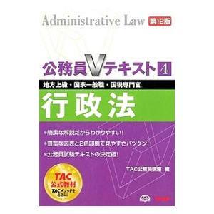 公務員Vテキスト 4 行政法 【第12版】/TAC【編著】