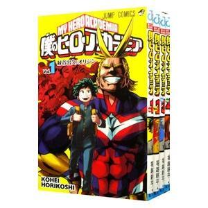 僕のヒーローアカデミア (1〜26巻セット)/堀越耕平|netoff