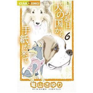 ある日 犬の国から手紙が来て 6/アンソロジー|netoff