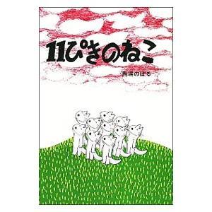 ■ジャンル:料理・趣味・児童 絵本 ■出版社:こぐま社 ■出版社シリーズ: ■本のサイズ:単行本 ■...