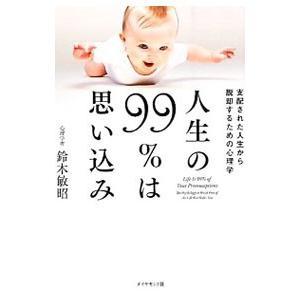 人生の99%は思い込み/鈴木敏昭(1950〜)