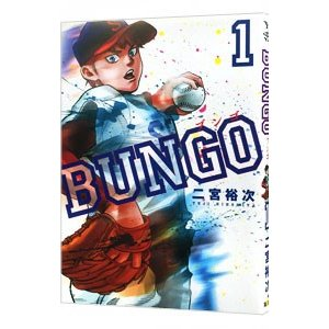BUNGO−ブンゴ− 1/二宮裕次