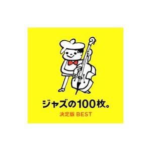 オムニバス/ジャズの100枚。決定版ベスト|netoff