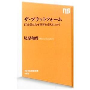 ■ジャンル:ビジネス eビジネス・IT関連 ■出版社:NHK出版 ■出版社シリーズ:NHK出版新書 ...