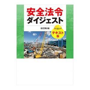 安全法令ダイジェスト/労働新聞社の関連商品3