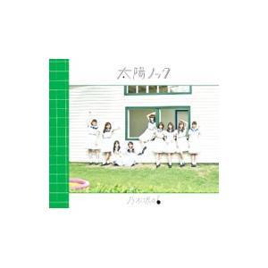 女性アイドル・グループ、乃木坂46の12枚目のシングル。センターには5thシングル「君の名は希望」以...