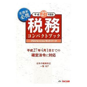 税務コンパクトブック 平成27年度版/TAC出版 netoff