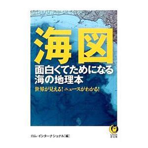 海図/ロム・インターナショナル|netoff