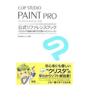 ペイントソフトウェア「CLIP STUDIO PAINT PRO」の解説書。基本的な操作方法や初心者...