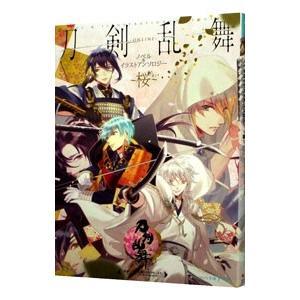 刀剣乱舞 −ONLINE− ノベル&イラストアンソロジー −桜−/「刀剣乱舞−ONLINE−」より|netoff