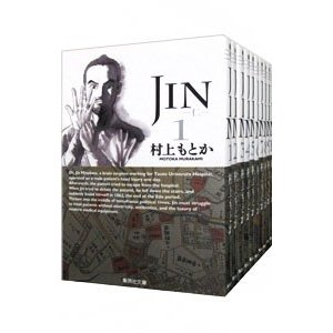 JIN−仁− 【文庫版】 (全13巻セット)/村上もとか|netoff
