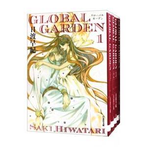 GLOBAL GARDEN 【文庫版】 (全4巻セット)/日渡早紀 netoff