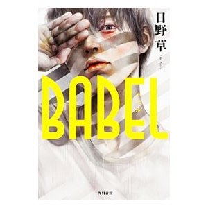 BABEL/日野草