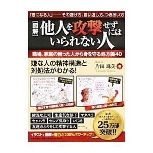〈図解〉他人を攻撃せずにはいられない人/片田珠美