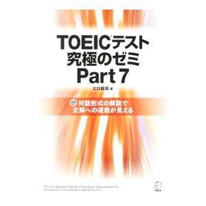 TOEICテスト究極のゼミ part 7/ヒロ前田
