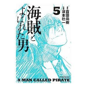 海賊とよばれた男 5/須本壮一