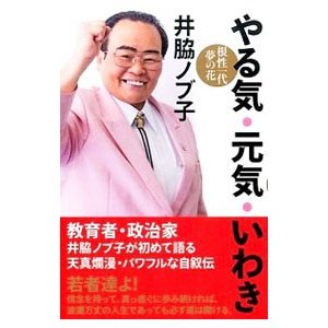 やる気・元気・いわき/井脇ノブ子