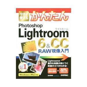 今すぐ使えるかんたんPhotoshop Lightroom 6&CC RAW現像入門/北村智史