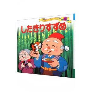 したきりすずめ 世界名作ファンタジー/平田昭吾