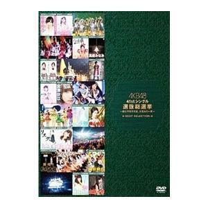 DVD/AKB48 41stシングル選抜総選挙〜順位予想不可能,大荒れの一夜〜BEST SELECTION|netoff