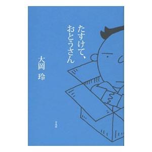 ■ジャンル:文芸 小説一般 ■出版社:平凡社 ■出版社シリーズ: ■本のサイズ:単行本 ■発売日:2...
