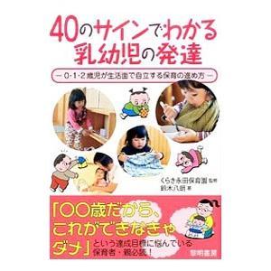 40のサインでわかる乳幼児の発達/鈴木八朗(保育)