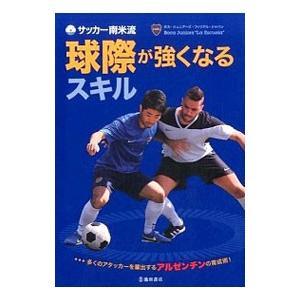 日本サッカー界にはない技術が南米にはある! ドリブルからボールキープ、ディフェンス、空中戦、フィニッ...