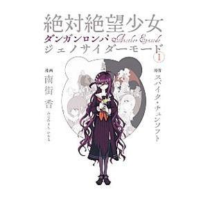 絶対絶望少女 ダンガンロンパ Another Episode ジェノサイダーモード 1/南街香