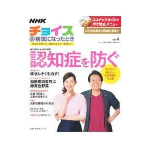チョイス e テレ NHK健康番組100選 【チョイス@病気になったとき】