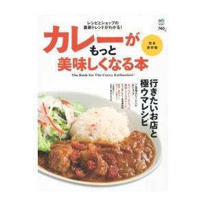 札幌スープカレー、北本トマトカレー、門司港焼きカレーなど、いま熱いご当地カレーのショップガイドとレシ...