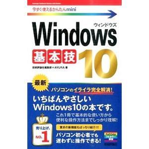Windows 10基本技/技術評論社