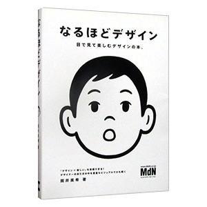 なるほどデザイン/筒井美希|netoff