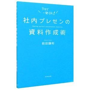 社内プレゼンの資料作成術/前田鎌利