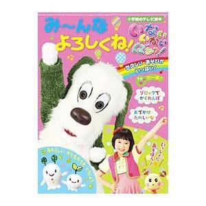 NHK Eテレ「いないいないばあっ!」の絵本。新しいおともだちの「ゆきちゃん」や、葉っぱのオバケ「バ...