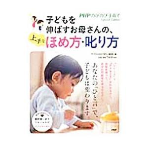 子どもを伸ばすお母さんの、上手なほめ方・叱り方/PHP研究所