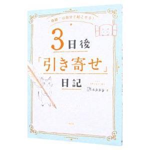 3日後「引き寄せ」日記/Happy