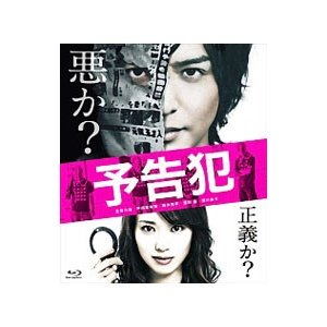 Blu-ray/映画 予告犯