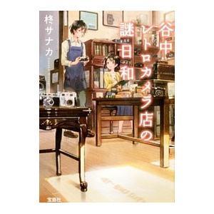 谷中レトロカメラ店の謎日和 /柊サナカの関連商品2