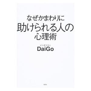 なぜかまわりに助けられる人の心理術/DaiGo