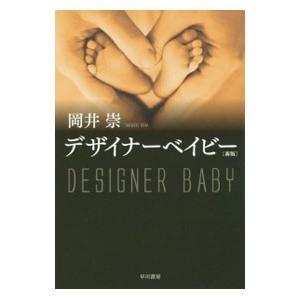 デザイナーベイビー/岡井崇|netoff