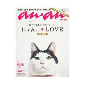 ■ジャンル:女性・生活・コンピュータ 猫の本 ■出版社:マガジンハウス ■出版社シリーズ:MAGAZ...